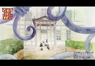 TVアニメ「ゾンビランドサガ」EDテーマ『光へ』 - YouTube