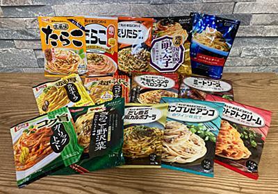 「和えるだけパスタソース」は手間なくおいしい! 130品以上を実食してきた私が本当にイチオシしたい14商品 - ソレドコ