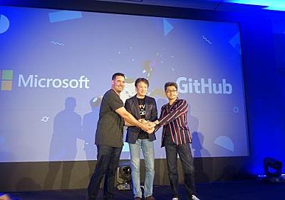 「GitHubの独立性を守って、すべての開発者にいままで通り使ってもらう」、GitHubの国内イベントに日本マイクロソフトのCTOが登場。GitHubの独立性維持を約束 - Publickey