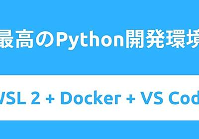 WSL2とDockerとVSCodeのRemote Containersで最高の開発環境をつくる はやぶさの技術ノート