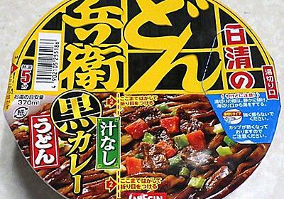 6/10発売 どん兵衛 汁なし黒カレーうどん - He can eat anything but himself!