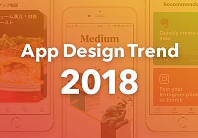 2018年のアプリデザインを予測!知っておきたいトレンド7選|はんざわさき|note