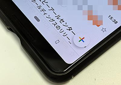 Android 9の画面回転がめちゃめちゃ便利 - ケータイ Watch