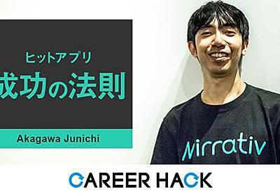 ミラティブ 赤川隼一の失敗に学ぶ、愛されるプロダクトの作り方   CAREER HACK
