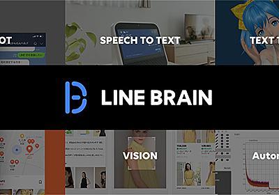 LINEのAI技術を販売する「LINE BRAIN」開始 チャットbotや文字認識、音声認識技術を提供 - ITmedia NEWS