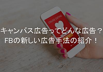キャンバス広告ってどんな広告?FBの新しい広告手法の紹介! | NobyNoby(ノビノビ)