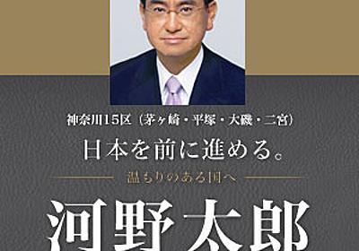 戦後処理について | 衆議院議員 河野太郎公式サイト
