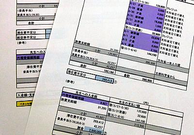 文科省、ベネッセに肩代わり依頼 416万円、識者招き:朝日新聞デジタル
