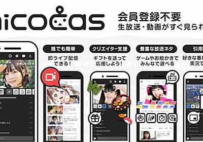 実験放送用iOSアプリ(nicocasアプリ)をリリースしました|ニコニコインフォ
