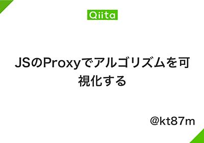 JSのProxyでアルゴリズムを可視化する - Qiita
