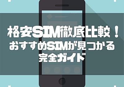 【2020年最新版】格安SIM24社を徹底比較!料金・速度・キャンペーン別であなたにおすすめのSIMが見つかる完全ガイド | ネットR