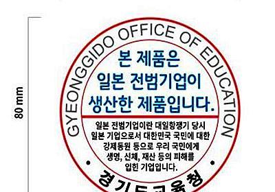 日本「戦犯」ステッカー可決 貼るのは生徒の判断 韓国:朝日新聞デジタル