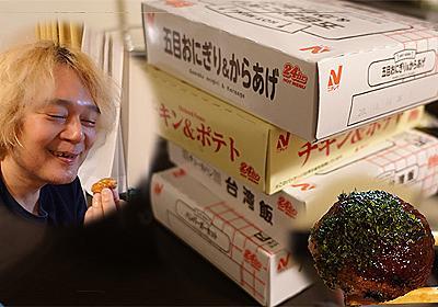 自動販売機のホットスナックを食べるためだけにホテルに泊まる :: デイリーポータルZ