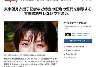 痛いニュース(ノ∀`) : 【悪いのは菅官房長官!】 東京新聞の望月衣塑子記者を助けたい!中2の女子生徒がたった1人で署名活動へ - ライブドアブログ