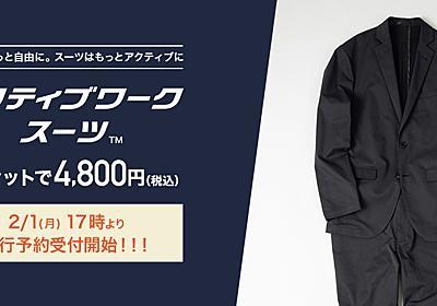 AOKIが上下セットで4800円のスーツを発表 作業着から普段着まで対応:低価格と機能性で勝負 - ITmedia ビジネスオンライン