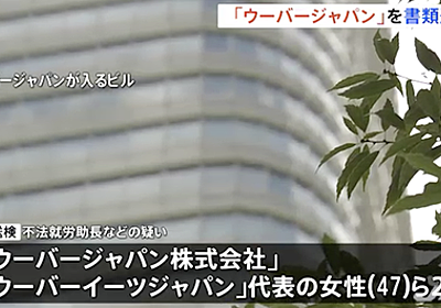 【悲報】ウーバーイーツジャパン社長が書類送検 : IT速報