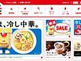 閉鎖した「サークルK・サンクス」公式サイト、中古ドメインが売られる 入札殺到し6日間で50万円に - ITmedia NEWS