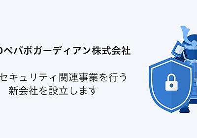 情報セキュリティに特化した新会社を福岡に設立 ~個人のインターネット上の安全な表現活動を支援~ | プレスリリース | ニュース | GMOペパボ株式会社