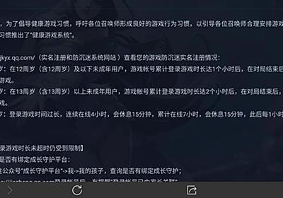 【やじうまPC Watch】中国Tensentが全ゲームに1日1時間の制限を導入へ - PC Watch