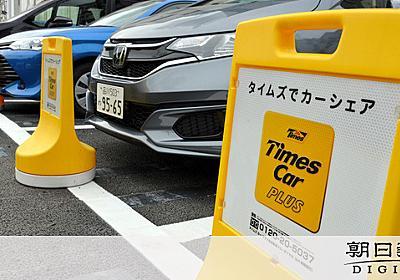 カーシェア、お金払っても走らない その驚きの使い方:朝日新聞デジタル