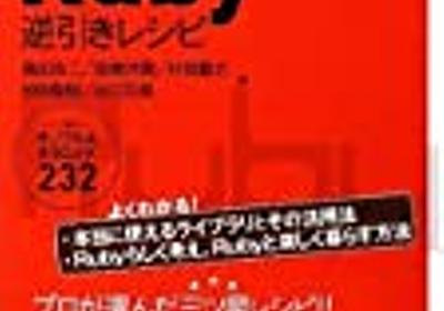 Ruby逆引きレシピで作る、忙しい人のための『地獄のミサワの「女に惚れさす名言集」』 - 旧札幌市西区