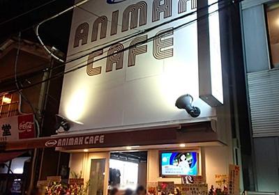 アニマックスカフェに早速行って来た! | 秋葉原PLUS(+)