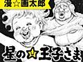 [朗報!]星の王子さま - 漫☆画太郎 | 少年ジャンプ+