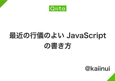 最近の行儀のよい JavaScript の書き方 - Qiita