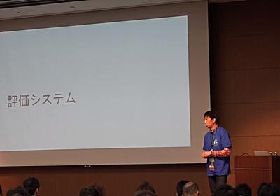 """技術者の評価基準は「インパクト」 米Microsoftで働く日本人エンジニアが語る、""""楽しく開発""""するために必要なこと - Part2 - ログミーTech"""