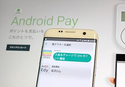 公共料金や税金などの支払いにも使える電子マネー「nanaco」が決済サービス「Android Pay」に対応!最大300ポイントがもらえるスタートキャンペーンも実施中 - S-MAX