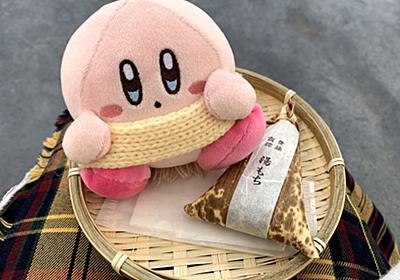箱根湯本で楽しむ自由気ままな食の旅 - ぐるぽよどっとこむ
