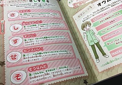 <炎上考>モテるために女の子は自分を下げるの?無意識の偏見を子どもに植え付ける「女のさしすせそ」 吉良智子:東京新聞 TOKYO Web