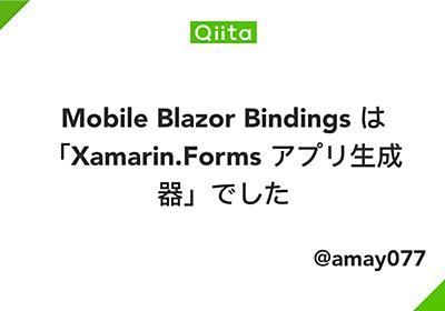 Mobile Blazor Bindings は「Xamarin.Forms アプリ生成器」でした - Qiita