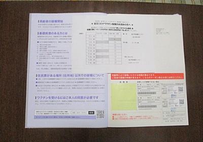 新型コロナワクチンかかりつけ医院で個別接種2回目 地域クーポン2000円益子町   自由人の旅