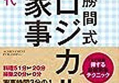 中田敦彦インタビューで実感。家事をフローで理解せず、イベント実行する男たち - エモの名は。