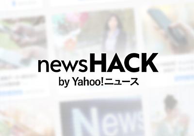 Yahoo!ニュースアプリ Android Wear及びApple Watch上での記事提供終了のお知らせ