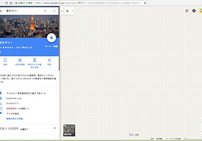 【解決済】ChromeでGoogleマップ画面が表示されなくなった件 | from.hkdt