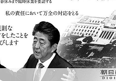 攻められイライラ、自己愛ばかり? 首相の言葉のあり方:朝日新聞デジタル