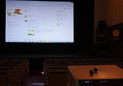 映画館を借り切ってスクリーンでTwitterをする :: デイリーポータルZ