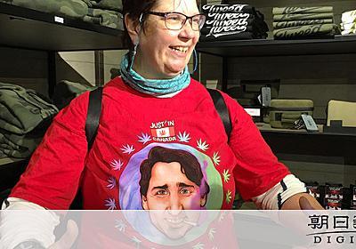娯楽用大麻、カナダ解禁 愛好家は、さっそくパーティー:朝日新聞デジタル