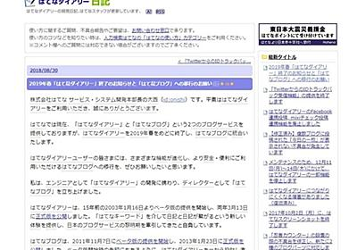 ブログ黎明期を支えた「はてなダイアリー」が2019年春に終了へ - CNET Japan
