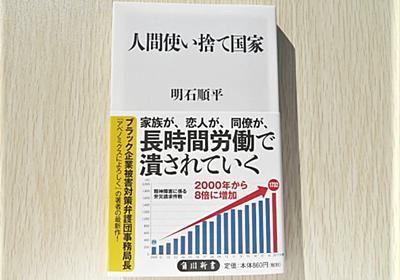 日本はもはや『人間使い捨て国家』 ブラック企業が横行する原因を弁護士が分析 | キャリコネニュース