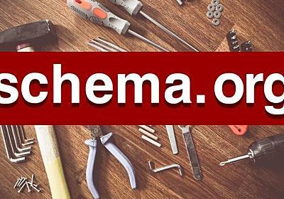 構造化データテストツールの後継としてSchema Markup Validatorが公開される | 海外SEO情報ブログ