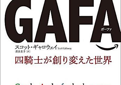 『GAFA 4騎士が創り変えた世界』GAFA以降のゲームのルールにどう立ち向かうのか - HONZ