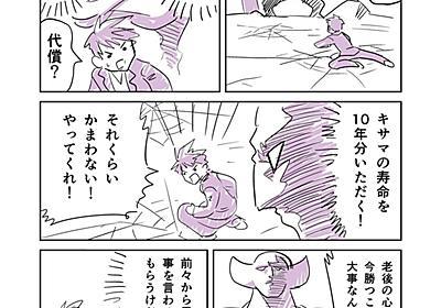 """「キサマの寿命を10年分いただく!」 """"寿命と引き換えにパワーアップする主人公""""の漫画が謎の説得力で笑い誘う (1/2) - ねとらぼ"""