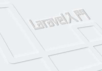 Laravel実践入門! シンプルなREST APIを実装して学ぶ、多機能なPHPフレームワークの使い方 - エンジニアHub|若手Webエンジニアのキャリアを考える!