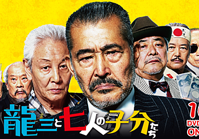 映画『龍三と七人の子分たち』公式サイト|10.9 DVD&Blu-ray ON SALE