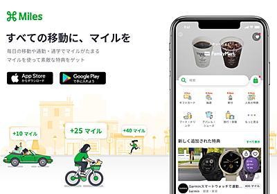 徒歩・自転車・電車あらゆる移動がマイルになる「Miles(マイルズ)」。JR東日本やJALと提携
