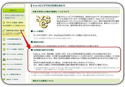 海外でのクレジットカード支払いで注意すべきこと。(日本円か現地通貨か聞かれたらどちらを選ぶべきなのか) | 結局人生50歩100歩