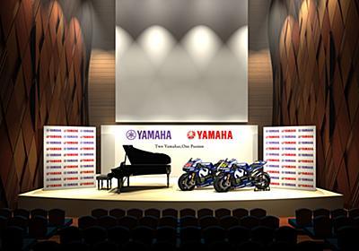 ピアノのヤマハ、バイクのヤマハが銀座でコラボイベント - AV Watch